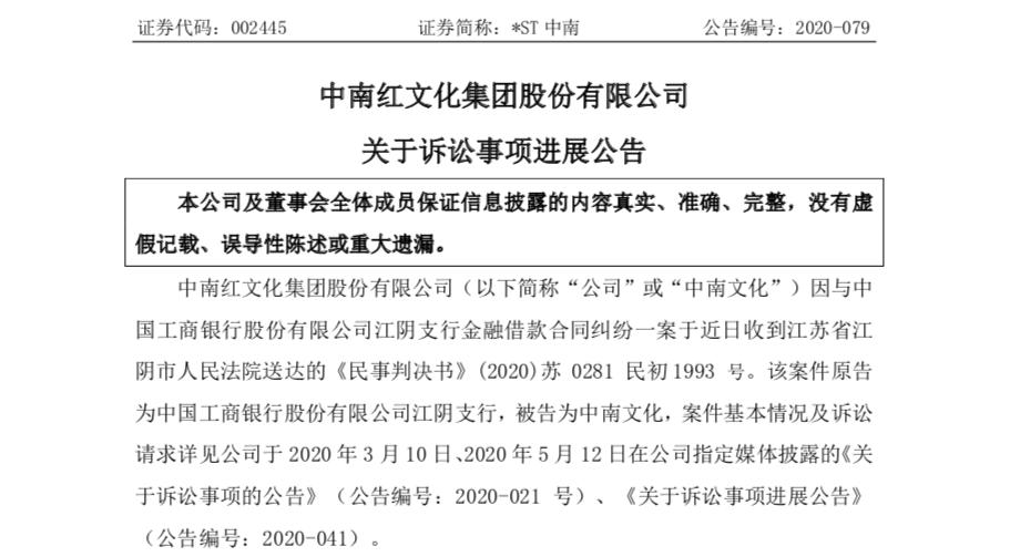 A股公司 *ST中南(002445.SZ) 遭证监会立案调查!插图4