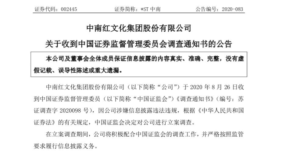 A股公司 *ST中南(002445.SZ) 遭证监会立案调查!插图1