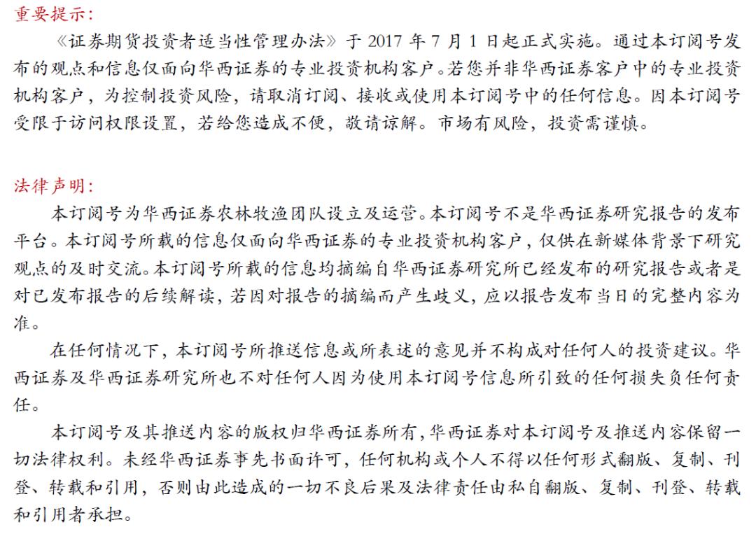 【华西农业】农发种业(600313):酒粮占比虽小,未来高成长可期插图7
