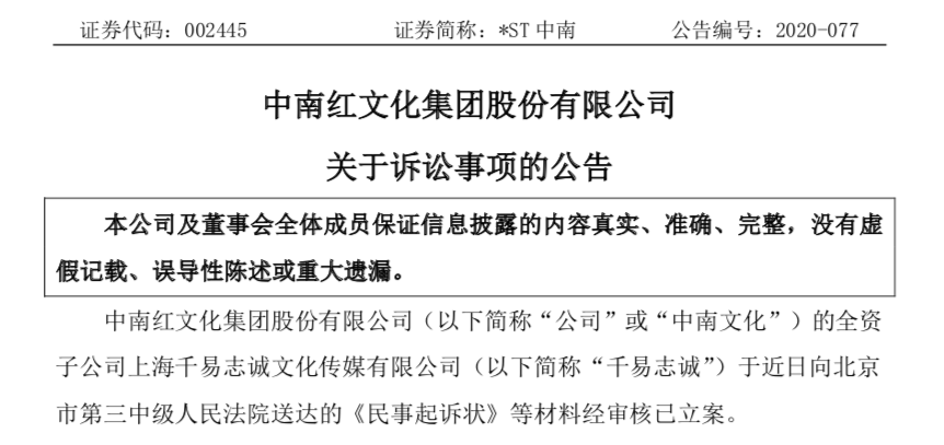 A股公司 *ST中南(002445.SZ) 遭证监会立案调查!插图3