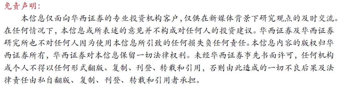 【华西农业】农发种业(600313):酒粮占比虽小,未来高成长可期插图8