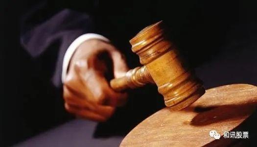 紫光股份法务经理利用职务便利为他人介绍业务 受贿7万被判8个月插图