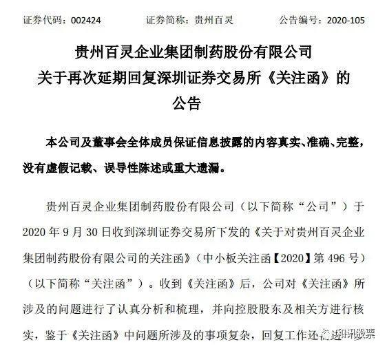 贵州百灵难灵:前三季净利近乎腰斩,大股东股权质押接近9成插图2