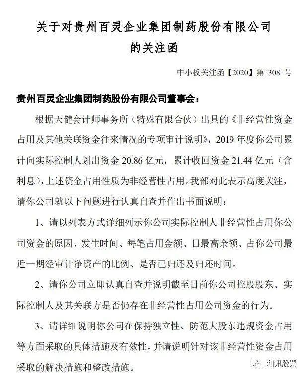 贵州百灵难灵:前三季净利近乎腰斩,大股东股权质押接近9成插图