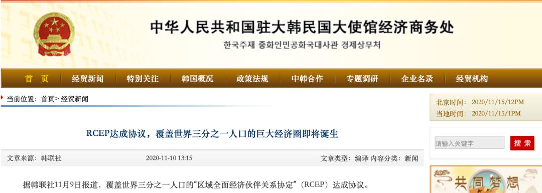 刚刚,中国加入全球最大自贸区!95%商品或零关税!影响全球1/3人口插图3