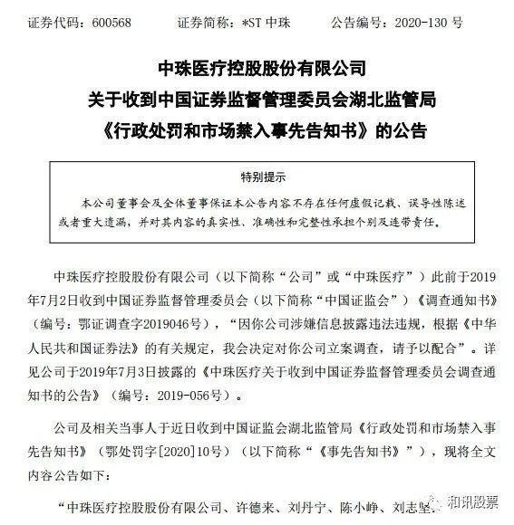 中珠医疗涉嫌信披违法11宗罪坐实,退市警钟已敲响?插图