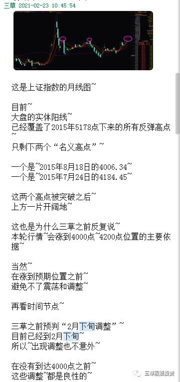 微信公众号收评【20210301】插图5