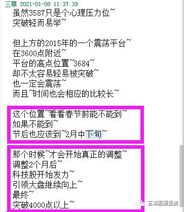 微信公众号收评【20210301】插图3