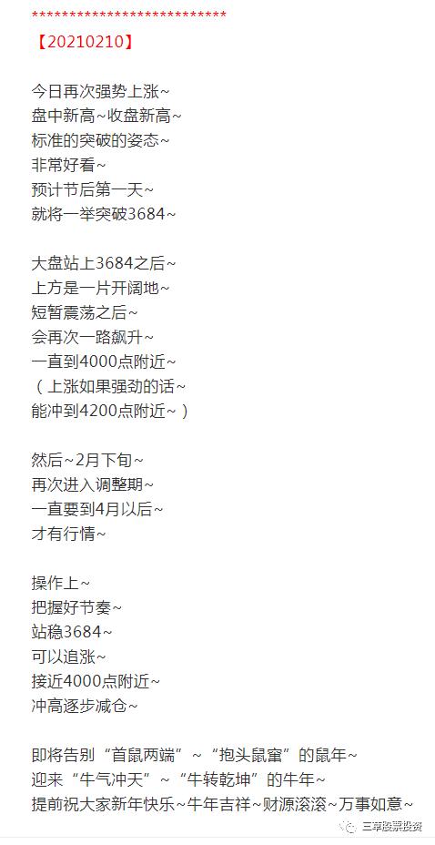 微信公众号收评【20210301】插图7