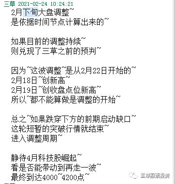 微信公众号收评【20210301】插图6